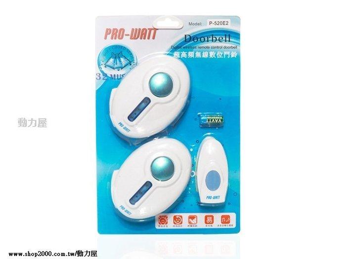 《台北-動力屋 》PRO-WATT 1對2無線門鈴/看護呼叫(特價)P-520E2 NCC:CCAB10LP421ATO