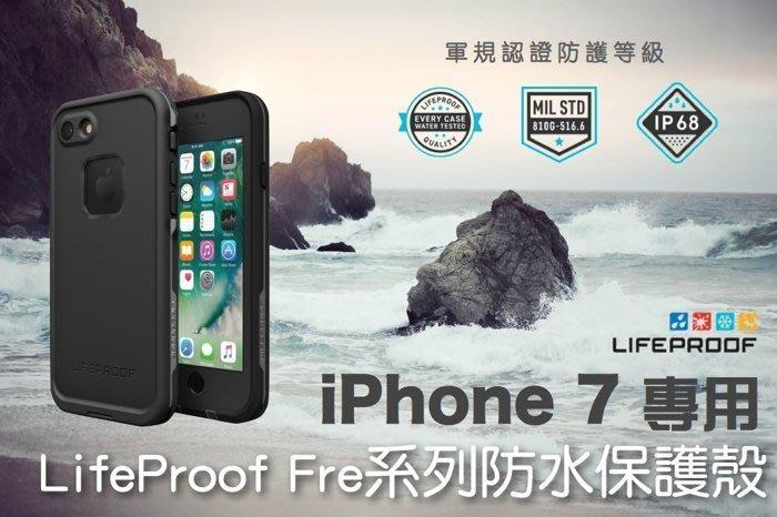 Lifeproof iPhone 7 4.7吋 fre系列 防水防摔 軍規保護殼 台灣代理公司貨