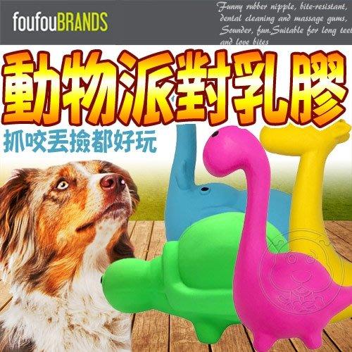 【🐱🐶培菓寵物48H出貨🐰🐹】FouFouBrands加拿大》寵物動物派對乳膠玩具系列 特價169元 (蝦)