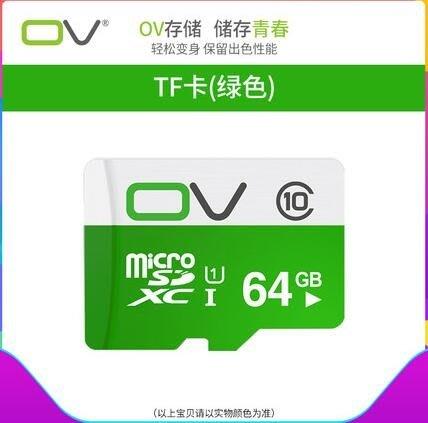 64g手機內存卡C10高速tf卡 平板電腦擴展 存儲專用sd卡閃存卡 microSD存儲卡