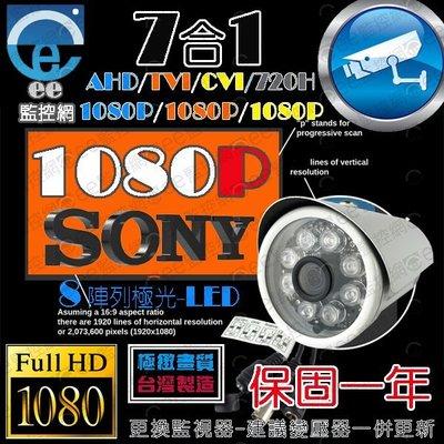 監視器 1080P 7合1系統 SONY EXmor 245萬晶片 槍型 8大陣列LED 附支架變壓器【ee監控網】