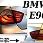 小傑車燈精品- - 全新 BMW 寶馬 E90 05 06 07...