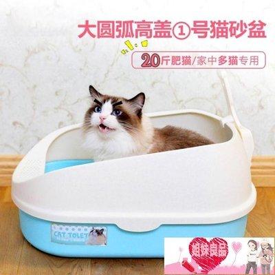 貓砂盆半封閉式大號貓廁所小號貓沙盆貓屎盆貓咪清潔用品送貓砂鏟 YTL