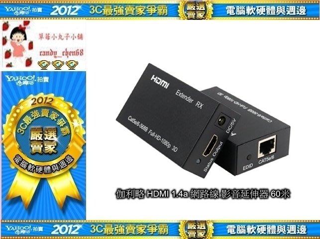 【35年連鎖老店】伽利略 HDR600 HDMI 1.4a 網路線 影音延伸器 60米 有發票/1年保固
