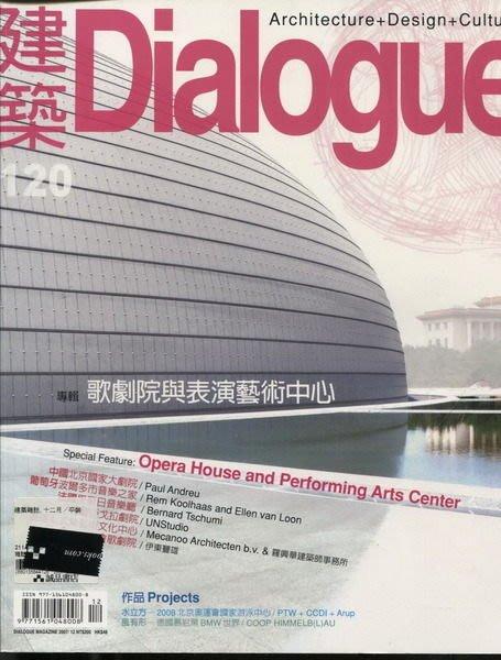 【語宸書店Z634/雜誌】《Dialogue 建築-2007年12月-NO.120》美兆文化