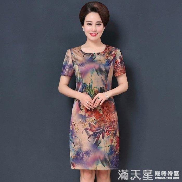 媽媽裝 高品質洋裝媽媽裝女韓版時尚印花修身顯瘦40-60中老年裙子