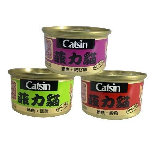 【??培菓寵物48H出貨??】Castin菲力貓系列 貓咪罐頭 (7種口味) 特價18元(自取不打折)(蝦)