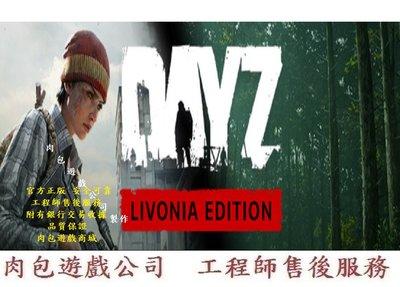 PC版 官方正版 肉包遊戲 STEAM 完全版 DayZ Livonia Edition 僵屍 喪屍 生存遊戲