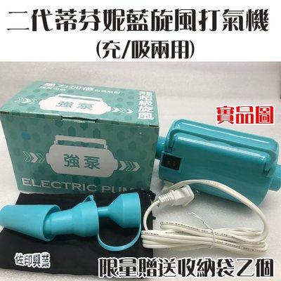 [佐印興業] C-wolf 二代蒂芬妮藍旋風打氣機 充/吸兩用 限量贈送收納袋乙個 電動充氣機 充氣幫浦 幫浦