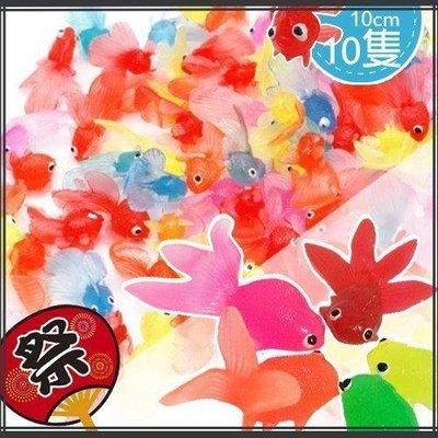 八號倉庫 日本廟會 夜市 撈魚 遊戲 組合 10CM金魚10隻+魚網1支【1F050Y083】
