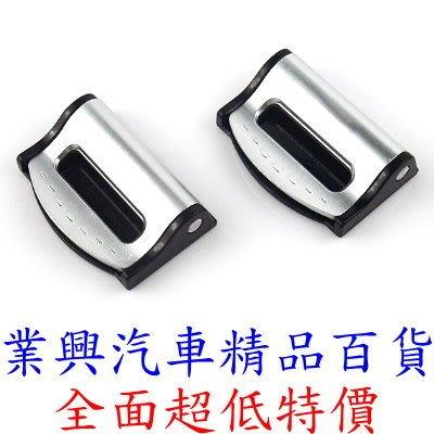 安全帶固定夾(銀色)2只裝(SW-1401-2)【業興汽車精品百貨】