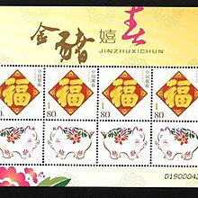 O(∩_∩)O~大陸小版張---金豬嬉春郵票---個性化