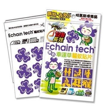 ECHAIN TECH 防蚊貼片60枚--最受歡迎的防蚊商品