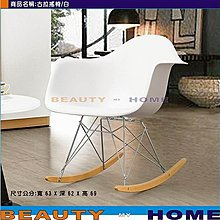 【Beauty My Home】18-LT-328-3古拉搖椅/白【高雄】