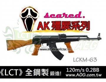 【翔準軍品AOG】《LCT》LCKM-63《 免運費+保固》電槍BB槍 鋼製+實木 殭屍版 電動槍 初速160