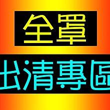 【出清/促銷-全罩安全帽專區】福利品、零碼 AGV.OGK.KABUTO.KYT.ZEUS.SOL.M2R.THH
