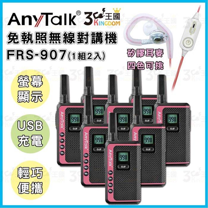 【3C王國】AnyTalk FRS-907 免執照 無線對講機 粉色8入+贈矽膠耳麥*8 USB充電 液晶屏 餐廳 醫院