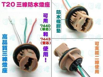 《日樣》防水型 T20燈座 7443燈座 7443雙芯燈座(三線)7440單芯可適用