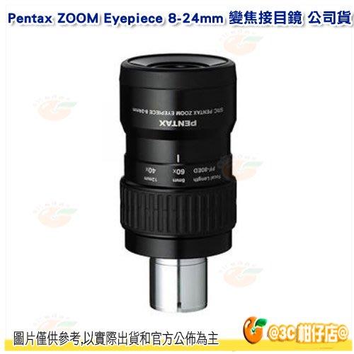 日本 PENTAX ZOOM Eyepiece 8-24mm 變焦接目鏡 公司貨 防水 適用單筒望遠鏡 觀星 賞鳥