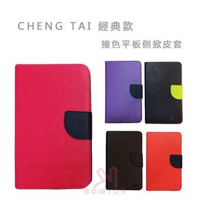 光華商場。包你個頭【CHENG TAI】三星 tab A S5e T720 經典 撞色 平板 皮套 側掀式 耐用
