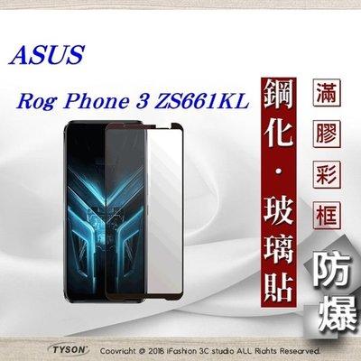 【現貨】華碩 Asus Rog Phone 3 ZS661KL 2.5D滿版滿膠 彩框鋼化玻璃保護貼 9H 鋼化玻璃 9