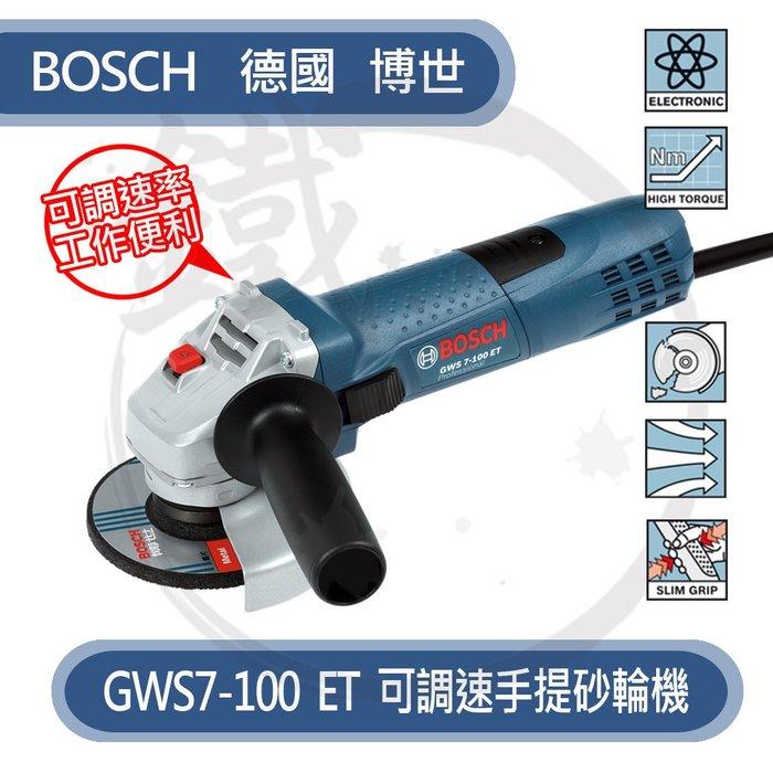 *小鐵五金*好禮放送 德國BOSCH 可調速小型砂輪機 GWS 7-100 ET 全部原廠配件均有附*