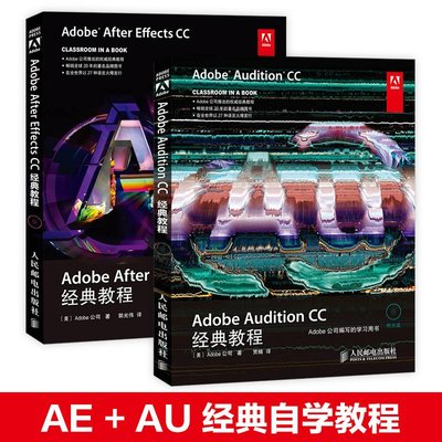 正版 Adobe Audition CC經典教程  audition cc入門書籍 AU+AE軟件教程  Adobe A