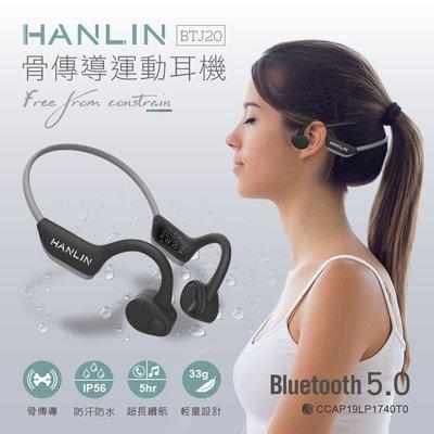 HANLIN-BTJ20 防汗防水藍牙5.0骨傳導運動耳機 後掛式藍芽耳機 ip56 強強滾