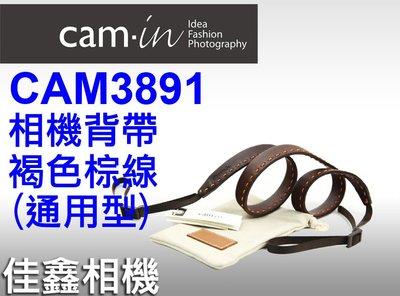 @佳鑫相機@(全新品)CAM-in CAM3891 真皮相機肩帶(褐色橘線-窄版)通用型 Leica/Sony適用 免運