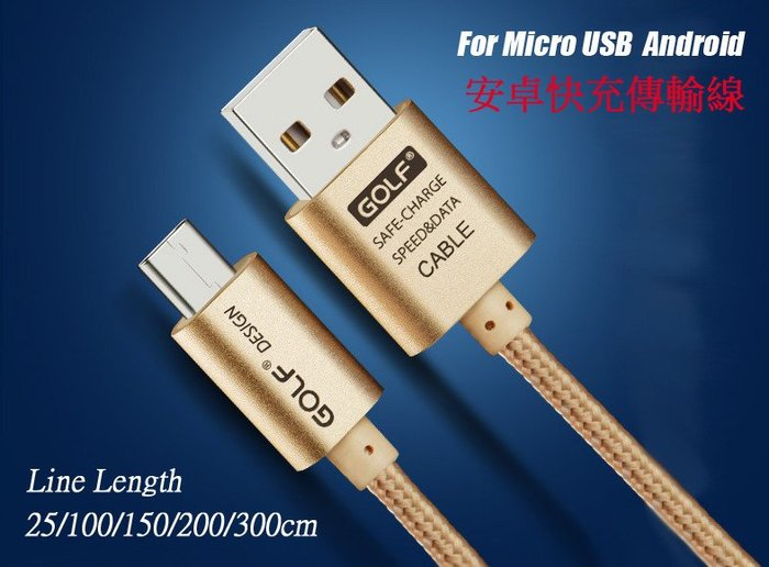 【CP王】 安卓 充電線 傳輸線 Android Micro USB 通用 快充 數據線 200/300cm 充電傳輸線
