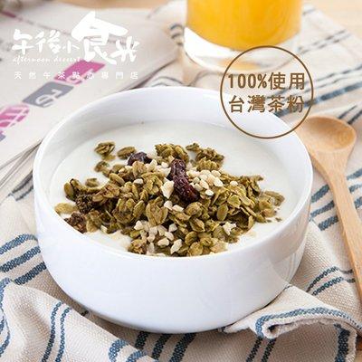 【午後小食光】兔子食麥片套組-黑鑽玄米