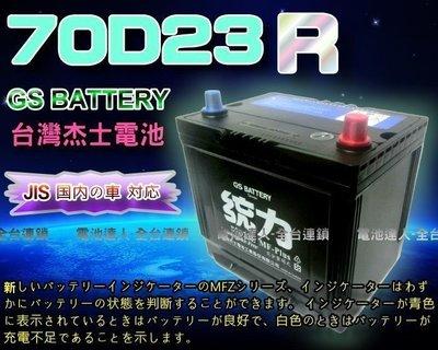 【中壢電池】70D23R GS 杰士 統力 汽車電池 納智捷U5 S5 U6 DELICA GALANT GRUNDER