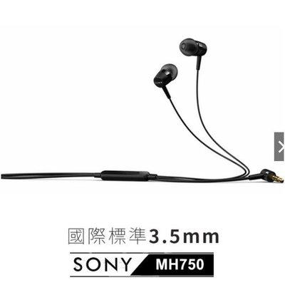 SONY原廠耳機 MH750 雙耳音樂耳機 3.5mm立體聲 入耳式 XZ2 XZ3 原廠耳機(贈限量耳塞+領夾)
