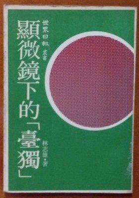 顯微鏡下的臺獨 林志雄 世界日報 統治者觀點【明鏡二手書 0114】