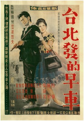 五十年代老台語電影高傳真海報輸出
