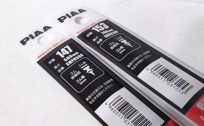愛淨小舖-【SMFR700】SMFR500 PIAA 超撥水膠條 5mm HONDA HR-V HRV原廠軟骨雨刷膠條