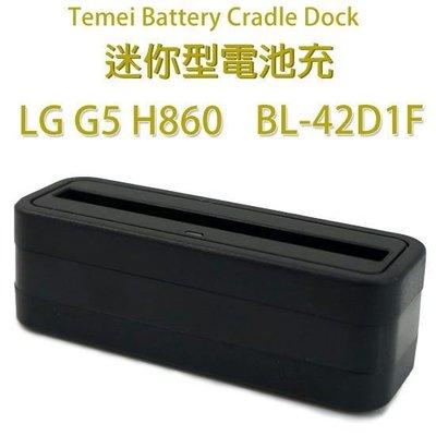 LG G5 BL-42D1F 電池快充座 激送三星原廠快充線 Micro USB 充電座充電器叉座 charger 又快又可靠!! G5 SE 電池通用