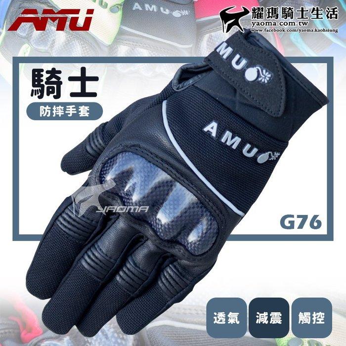 AMU 防摔手套 黑 碳纖維護具 可觸控 通風透氣 機車手套 騎士手套 輕薄手套 耀瑪騎士機車安全帽部品