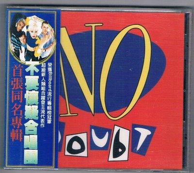 [鑫隆音樂]西洋CD-不要懷疑合唱團 No Doubt :首張專輯No Doubt /全新/免競標