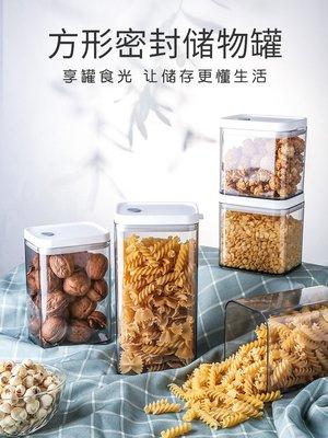 【berry_lin107營業中】密封罐儲物帶蓋防潮五谷雜糧奶粉咖啡裝零食透明家用食品塑料茶葉