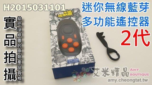【艾米精品】迷你無線藍芽多功能遙控器 二代(遊戲手把、自拍器、滑鼠、遙控、音樂控制)小宅魔鏡暴風魔鏡IPEGA FC30
