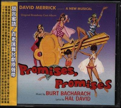 Promises Promises 甜言蜜語 百老匯舞台劇原聲帶 580800001502   再生工場02