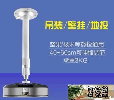J7投影儀c6 j6s g3 g7 w730 w700 v8 v9通用鋁合金吊架極米h2伸縮吊裝支架 【居家樂】