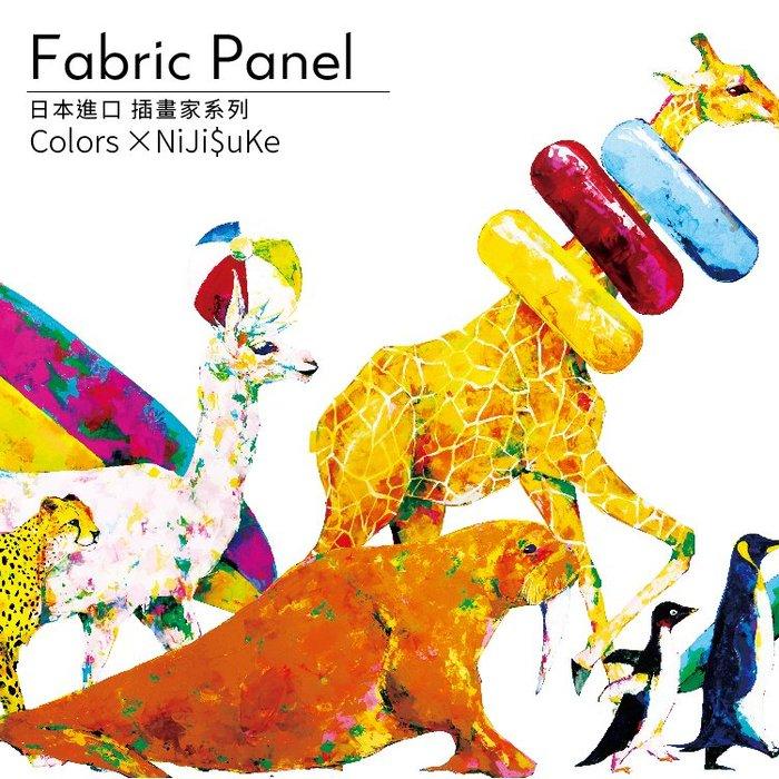 【出清價】已組裝 掛畫 無框畫 日本插畫家獨家授權 NiJi$uKe 動物狂想曲 木框 畫布 壁飾 時尚 文青 日本熱賣