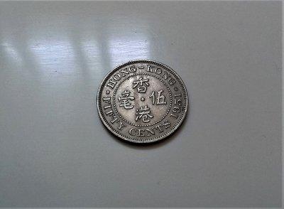 1951 喬治 六世 英屬 香港 海峽 殖民地 Hong Kong 50 Fifty Cents 5 仙 伍毫 古 錢幣