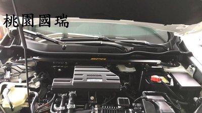【桃園 國瑞精品】HONDA CRV5 5代CRV  專用  SPR 引擎室拉桿 完工