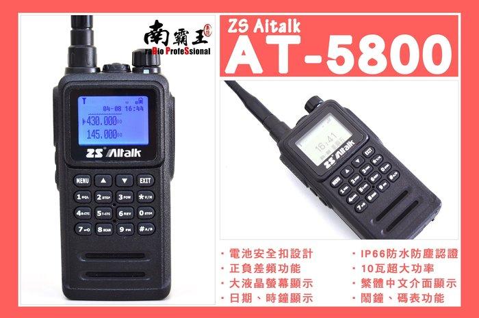 免運,送車充、麥克風》全防水 全中文顯示 10瓦大功率雙頻無線電對講機 ZS AT-5800 登山 露營 AI-8000