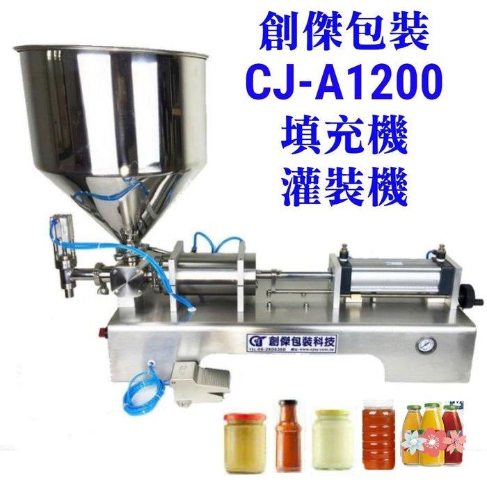 ㊣創傑CJ-A1200液體氣動計量充填分裝機*充填:豆瓣醬辣椒醬面膜液精華液等灌裝機填充機真空機定量機封口機印字機封杯機