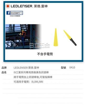 EJ工具《附發票》0410 德國 LED LENSER 萊德.雷神 i9工業系列專用原廠黃色訊號棒