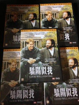 (全新未拆封)心靈捕手 GOOD WILL HUNTING DVD(鐳射公司貨)